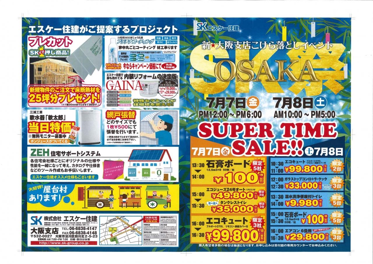 SK祭~大阪支店