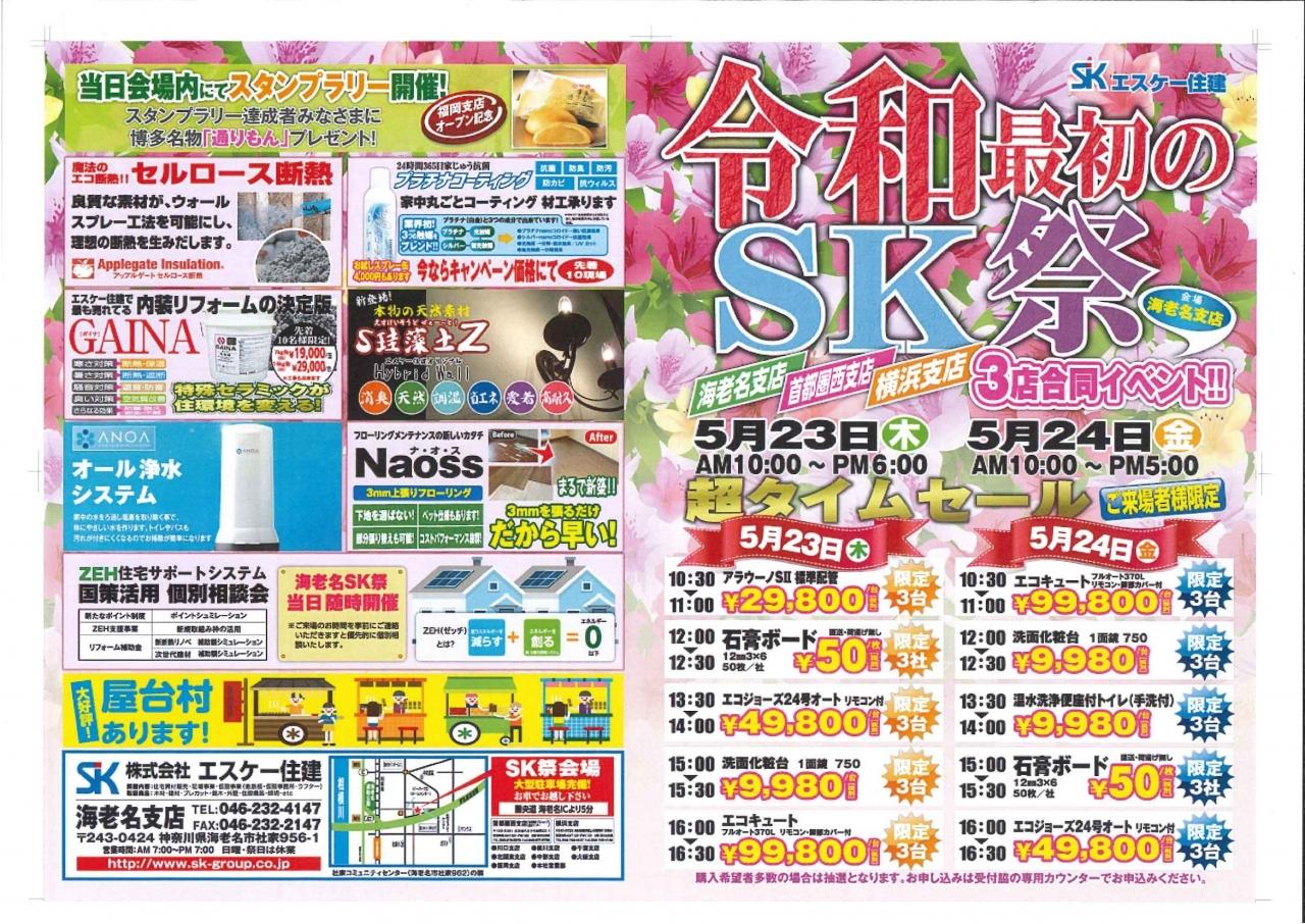 桶川超SK祭開催