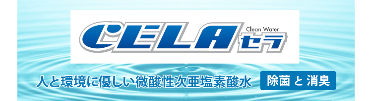 微弱性次亜塩素水素水CELA(セラ)