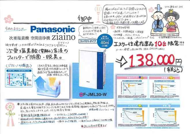 Panasonic ziaino 今月の特価商品チラシ