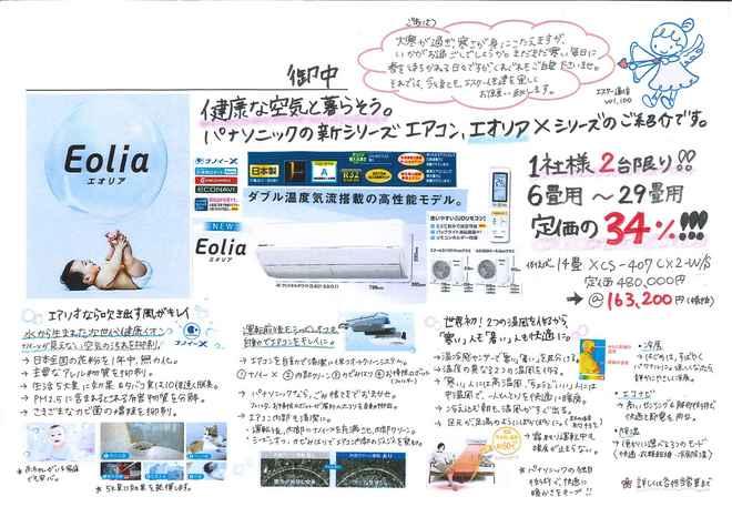 Panasonic EoliaXシリーズ 2月の特価商品 チラシ
