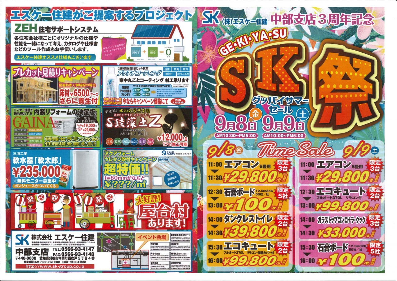 中部支店SK祭開催